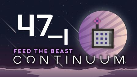 我的世界《FTBContinuum Ep47-1 丢失的无线终端》Minecraft多模组生存实况视频 安逸菌解说