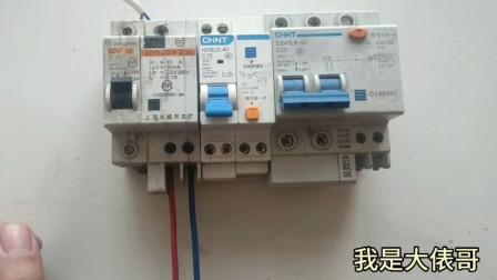 3种不同的漏电保护器,接线各不相同,第一种接错最危险