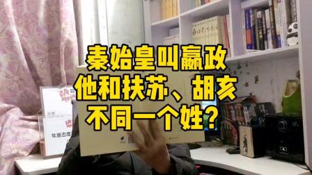 秦始皇叫嬴政,他的儿子叫扶苏、胡亥,难道他们不同一个姓?