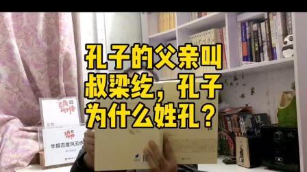 """孔子是姓""""孔""""还是姓""""子""""?他的父亲叔梁纥和他同不同一个姓?"""