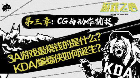 【游戏之心03预告】揭秘蝙蝠侠/KDA游戏背后最烧钱的技术!动作捕捉!