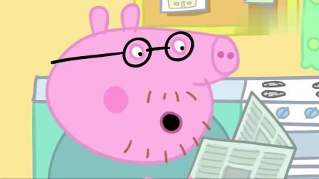小猪佩奇官:咕噜咕噜~佩奇和乔治在比赛吹泡泡呢!谁会赢呢?