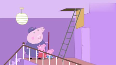 小猪佩奇:今天佩奇和乔治要去爷爷奶奶家玩~