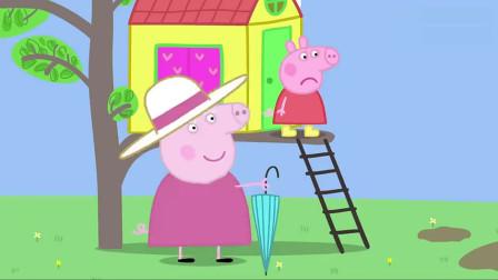 小猪佩奇:大家都好喜欢佩奇的树屋,这下可以开茶话会了!