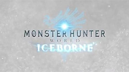 怪物猎人世界:冰原煌怒恐暴龙