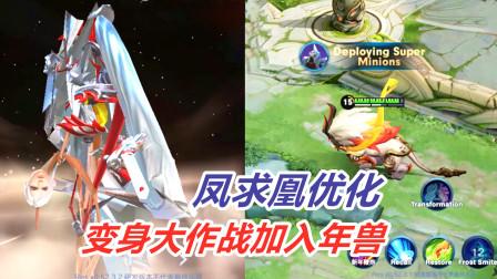 李白凤求凰优化太吓人,变身大作战2.0新增年兽入侵!