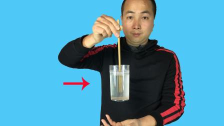 不能借助任何道具,如何才能用筷子提起一杯水?学会去骗朋友玩