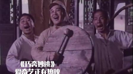 老电影《巧奔妙逃》经典神曲《弹棉花》,多少90后的回忆