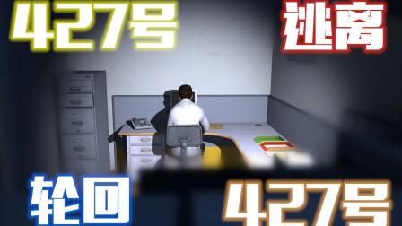 【427号档案】第三集:427号的轮回与逃离