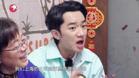 """亲爱的来吃饭:王祖蓝赞上海岳母""""劳模""""?中国育儿震惊老外女婿"""