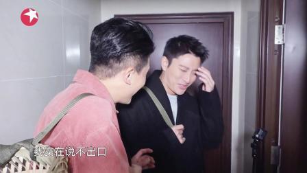 """亲爱的来吃饭:贾乃亮自嘲""""腰部艺人"""",上门蹭饭遭男主人拒绝"""