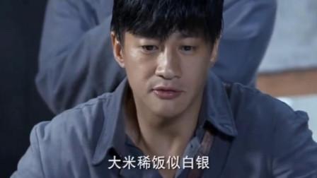 马上天下:三川吃饭习惯引首长注意,没料仔细一问,竟是自己儿子