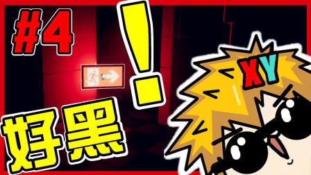 【XY小源】Superliminal 逃出梦境 第4期 有点小黑