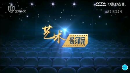 上海广播电视台艺术人文频道《艺术影院》片头(2019年12月29日)