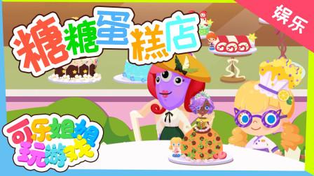 糖糖蛋糕店 人偶蛋糕是什么样的呢 适合4+