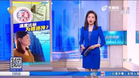 济南: 家中暖气咋就不暖?