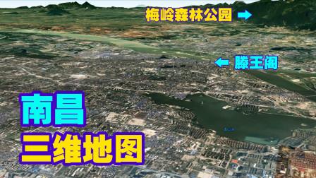 南昌三维地形图,梅岭森林围绕,滕王阁居中,还原一个真实的南昌!