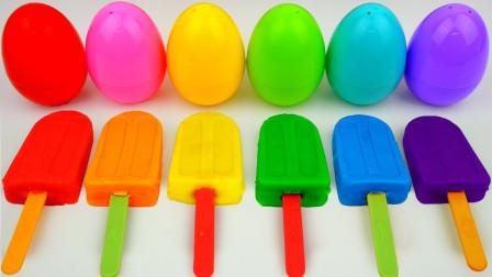 儿童益智早教:如何用彩泥DIY制作雪糕冰淇淋?里面藏着玩具,不信你看