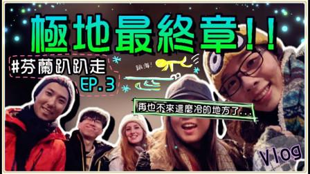 【鱼乾】跳进0度的海水里芬兰Vlog最终章!(Feat 多人(越来越敷衍))