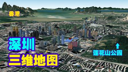 深圳三维地图,原来离香港这么近,隔海相望,还原一个真实的深圳