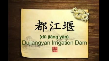 英语学习中国文化100集 第56集 都江堰 Dujiangyan Irrigation Dam