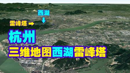 杭州三维地图,城市围着西湖群山建造,还原一个真实的杭州地理!