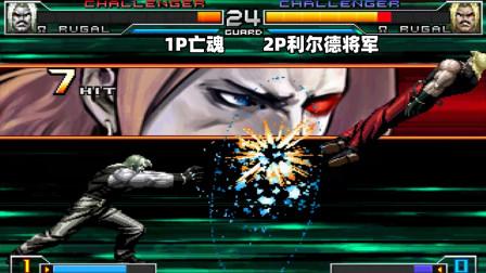 拳皇2002UM:卢卡尔隐藏大招试图逆袭,利尔德将军这场会翻车吗