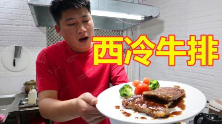 """去西餐吃牛排太贵啦!自己做""""西冷牛排""""吃味道会怎么样呢?"""