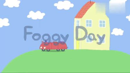 小猪佩奇:佩奇一家在去游乐场的路上遇到了大雾,迷路了!