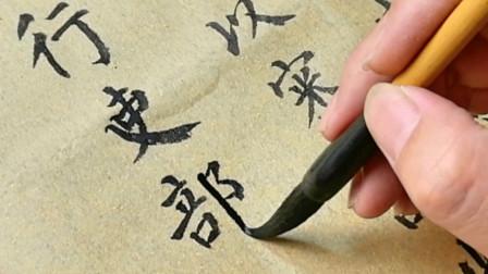 80后小伙自学书法,临写颜真卿的《自书告身帖》,写得入木三分