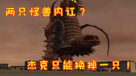 奥特曼格斗进化:双尾兽与古墩同时出现,在杰克的攻击下自相残杀!
