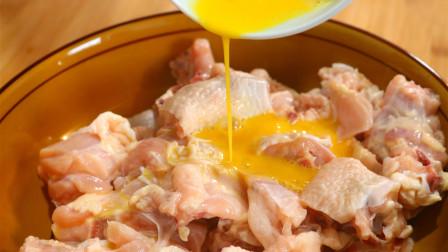 鸡肉这样做太香了,年夜饭上必备的一道菜,软嫩鲜香,上桌就抢光