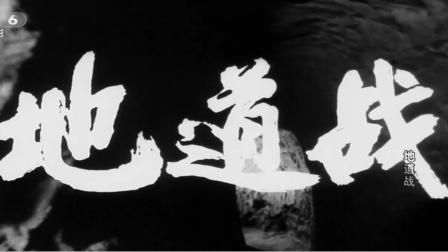 教学片【地道战】1965(特效字幕)主演 朱龙广 王炳彧 张勇手 刘秀杰