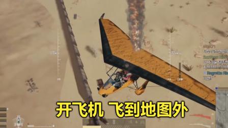 绝地求生:没人能翻越的沙漠长城,滑翔机可以飞过去吗?结局诡异