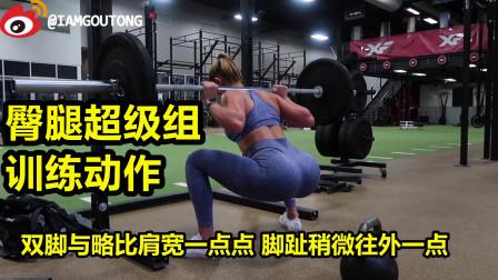 【健身纯干货】美国健身网红Whitney Simmons 臀腿超级组训练动作
