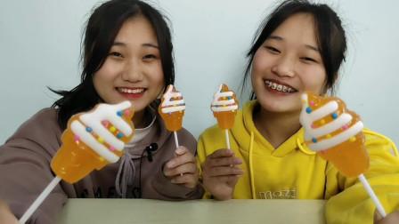 """俩妹子试吃""""冰淇淋棒棒糖"""",橙香四溢点缀奶油彩粒,甜蜜蜜"""