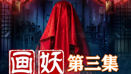 【画妖】第3集:千年老妖、蛤蟆列车员、尸太岁、尸蹩的传说故事!