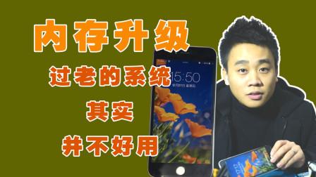 苹果老系统不值钱?iPhone 6P软件都用不了,无奈升级扩容128G