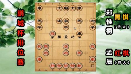 """孟辰:秒杀""""象棋布局专家"""",我开局没发力就轻松赢棋了"""