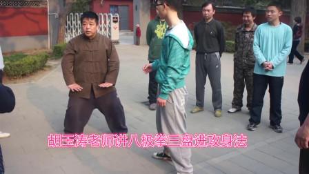 胡玉涛老师讲八极拳三盘进攻身法,熊形的感觉