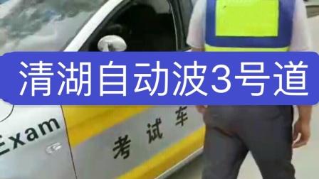 清湖科目三考场 2020年清湖3号线 (自动档) 新线路最新详细视频