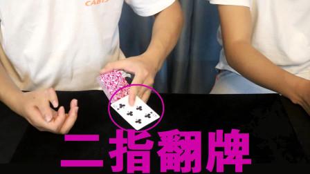 单手翻牌第五招,教你如何用两个指头翻出你想要的牌!