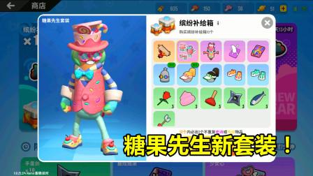 香肠派对手游:正式推出糖果先生,还有UIZ新皮肤,你喜欢吗?