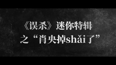 《误杀》发布迷你特辑 肖央片场掉shai什么情况?