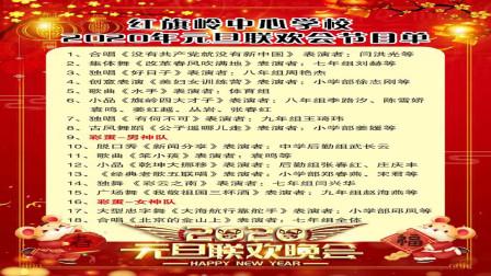 磐石市红旗岭中心学校2020年元旦联欢会之表演篇(二)
