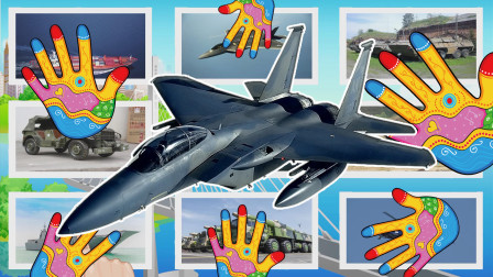 跟着彩色手掌一起认识战斗机等武器装备