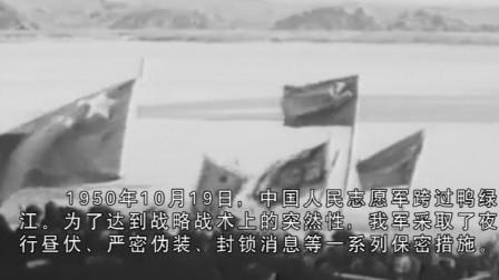 洪学智:战士们脱掉帽徽和领章,四个军团首尾并进,过鸭绿江