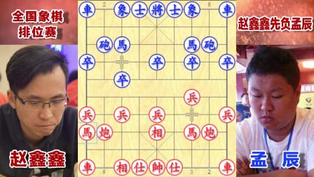 """全国象棋排位赛!""""六脉神剑""""赵鑫鑫大战孟辰 双方对攻激烈犀利"""