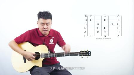 《第三十课》音名与唱名——小磊吉他零基础教程