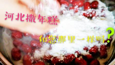 2斤红枣3斤糯米粉,蒸河北传统年糕,软糯香甜,和您做法一样吗?